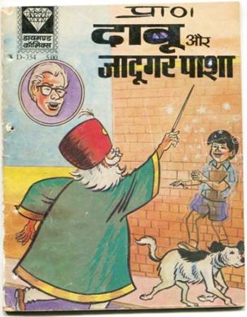Daabu-jaadugar-comics